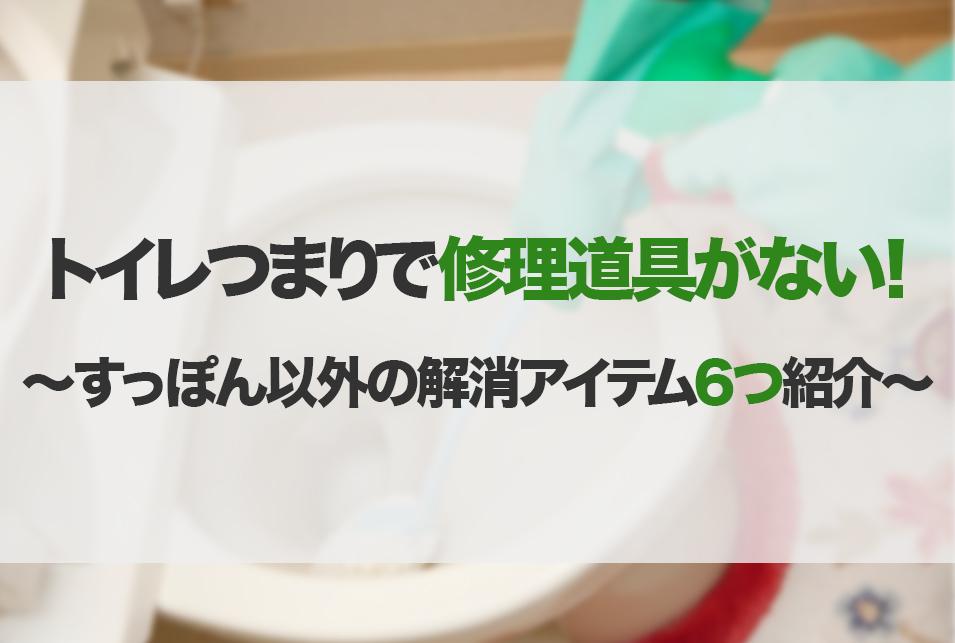 トイレ 詰まり 道具