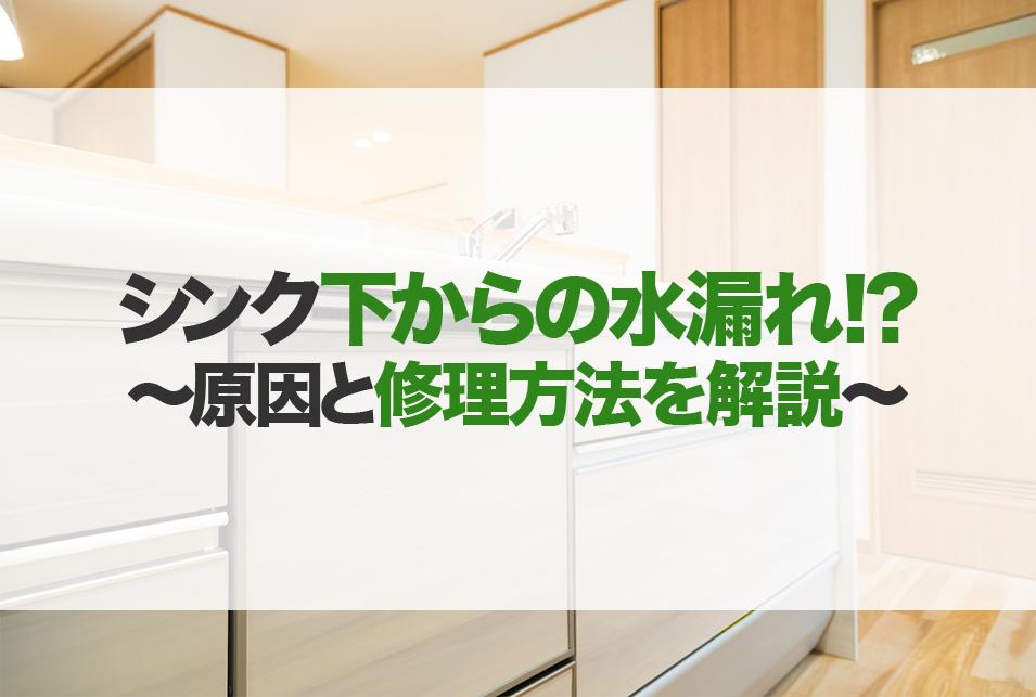 ボンド 水 漏れ キッチン(台所)で水漏れ!シンクの下から床へ水漏れ 原因と修理方法