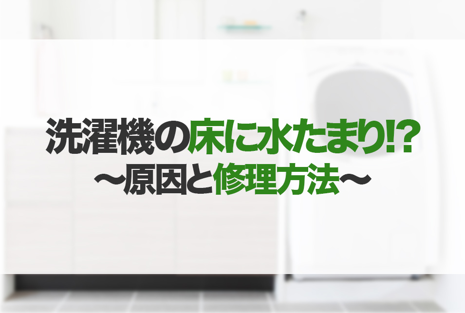 機 水 漏れ 洗濯